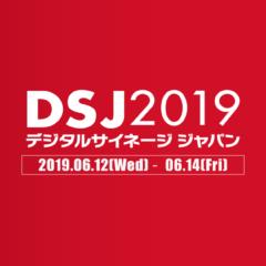 DSJ 「デジタルサイネージジャパン2019」に出店します!