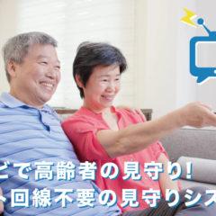 テレビで高齢者の見守り!ネット回線不要の見守りシステムとは