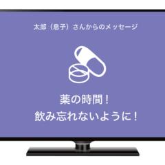 見守りセンサー「みるモニ」テレビメッセージ画面背景色追加のお知らせ